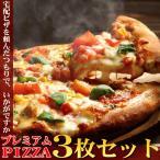 ピザ プレミアム PIZZA 3枚 ご試食 セット 送料無料 クール料110円