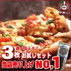 本格イタリアンPIZZA!3枚お試しピザセット