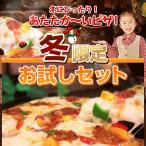 ピザ 冬限定★お試しセット