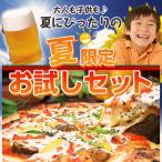 ピザ 夏限定 お試しPIZZA3枚セット