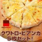 クワトロフォルマッジ・ビアンカ 5枚セットはちみつ付き♪ 冷凍ピザ ナ ポリピザ