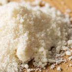 グラナパダーノ 100%パウダー(Grana Padano)【1kg】【冷蔵/冷凍可】【業務用】