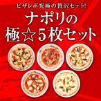 【送料無料】ピザレボ定番ナポリの極☆5枚セット 冷凍