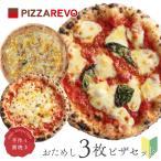 【送料無料】おためし3枚ピザセット【※2021年3月12日以降順次発送】