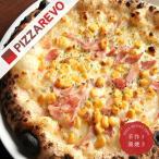 REVOのバンビーノ スイートコーンとパンチェッタの組み合わせ♪ 冷凍ピザ ナポリピザ
