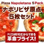 【送料無料】ナポリの原点5枚セット ナポリピザの王道をセットに♪ 冷凍ピザ ナポリピザ