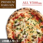 Yahoo!PIZZAREVO500円均一! 選べるPREMUM BAGAIN(プレミアムバーゲン)!!2枚購入カート♪ 冷凍ピザ ナポリピザ