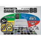 ゲームコンボ88(FC/SFC用ゲーム互換機)