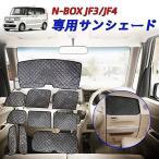 SUNVIC 新型N-BOX/N-BOXカスタム JF3 JF4 車用サンシェード 遮光シェード 車窓日よけ ブラックメッシュ 5層構造 車中泊 一台