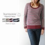 harmonie(アルモニ)-Organic Cotton-フライス杢ボーダー・ロングスリーブ