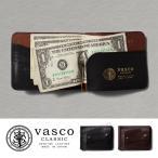 マネークリップ財布 お札入れ 本革 トスカーノリーショ VASCO 日本製 メンズ レディース