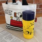 ショッピングスヌーピー スヌーピー65周年記念モデル 保温保冷ステンレスマグボトル(240ml)PEANUTS SNOOPY 北欧 雑貨 おしゃれ かわいい 水筒 運動会