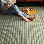 洗える スウェット キルティングラグ(130×185cm)キルト 北欧カーペット おしゃれ かわいい ナチュラル 床暖房ホットカーペット対応 洗濯機OK
