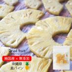 4個以上購入で送料無料ドライフルーツ 砂糖不使用 無添加 しろ 島パイン 沖縄県産 パイナップル 15g 国産 こだわり  日本のおいしいフルーツのみを使用