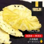 3個以上購入で送料無料 ドライフルーツ 無添加 国産 砂糖不使用 kuro ピーチパイン 沖縄県 石垣島 20g ドライパイン パイナップル 完熟 フルーツ 美味しい