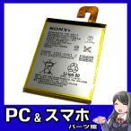 SONY XPERIA Z3 内蔵バッテリー