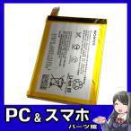 SONY XPERIA Z4 内蔵バッテリー