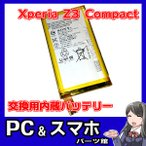 Xperia Z3 Compact エクスぺリアZ3 コンパクト 内蔵バッテリー LIS1561ERPC SO-02G
