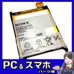 SONY XPERIA Z Ultra 修理交換用内蔵バッテリー SOL24 C6833 LIS1520ERPC メール便なら送料無料