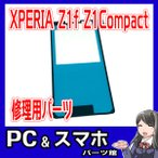 SONY XPERIA Z1f バックパネル両面テープ エクスぺリアZ1f Z1コンパクト専用背面ガラス用接着剤SO-02F