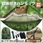 【予約商品】ハンモック 蚊帳 室内 かや 虫よけ 収納袋付き Plaisiureux