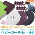 ベビーガード コーナーガード コーナークッション 6M L型8個 両面テープ セット 【国際検査済】ケガ防止 安全対策 Plaisiureux