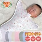 おくるみ 夜泣き対策 新生児 服 ベビー用品 出産祝い 赤ちゃん プレゼント Plaisiureux