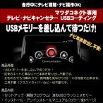 デミオ DEMIO/マツダコネクト用 テレビキャンセラー TVキャンセラー/USBに挿込むだけ!カンタン作業!
