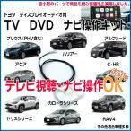プリウス R3.6〜用走行中テレビキット+ナビ操作ができるテレビキット  ディスプレイオーディオ用低価格フルオートタイプ