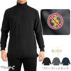 フリース メンズ Tシャツ ハイネック パジャマ 長袖 ルームウェア インナー トップス あったか 無地 防寒 planet-c パンツは別売りです。  送料無料 pc-1401
