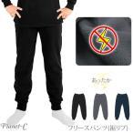 フリース メンズ パンツ 暖パン パジャマ ズボン ルームウェア リラックスウェア あったか 無地 防寒 planet-c トップスは別売りです。  送料無料 pc-1403