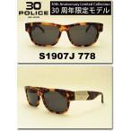 ポリス サングラス2013年モデル 30周年記念日本限定モデル POLICE ポリス サングラス S1907J 778