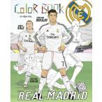 海外製絵本Cristiano Ronaldo, Gareth Bale and Real Madrid: Soccer (Futbol) Coloring Book for Adults and Kids