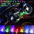 車内USBナイトライト 車内デコレーションライト 7色調色 無段階調光 音に反応 自動変色モード タッチ制御 高輝度照明 【文君の店】