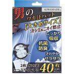 キワメイド  KIWAMADE 国内検査機関吸収量検査済 男のワキ汗パット 汗取りパッド  大きめサイズ  メンズ 脇汗 ボディケア 40枚