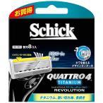 シック Schick クアトロ4 4枚刃 チタニウムレボリューション 替刃  8コ入