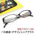 老眼鏡 おしゃれ 強度数 +4.5 +5.0 +6.0 メガネケース付 CK-604強度 ブラック