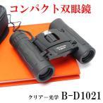 【10倍】コンパクト双眼鏡・オペラグラス10倍21mm(B-D1021)クリアー光学