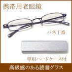 老眼鏡 シニアグラス メガネケース付 男性用 女性用 CK-312パープル