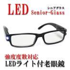 老眼鏡 LEDライト付 強度数 +4.5 +5.0 +6.0 メガネケース付 CK-707強度ブラック