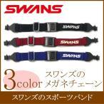 スワンズ SWANS スポーツバンド メガネチェーン グラスコード [3色から選択]