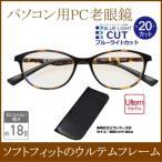 ボストン 老眼鏡 PC パソコン用 ブルーライトカット ウルテム ブラウンデミ
