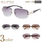 サングラス レディース UVカット UV400 ツーポイント メガネケース付 おしゃれ