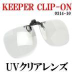 クリップオン サングラス 無色 クリアーレンズ UVカット Lサイズ 日本製