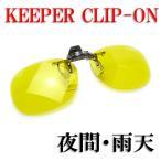 夜間 運転 サングラス クリップオン 雨天 ドライブ メガネ用 S-Mサイズ イエロー UVカット 日本製