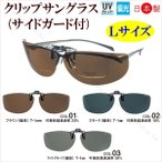 [Lサイズ]眼鏡用サイドガード付前掛クリップオン偏光サングラス(CK9322N)日本製