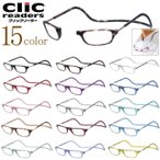 老眼鏡 正規品 クリックリーダー 火野正平さんでおなじみ首掛け磁石メガネ ブラウン
