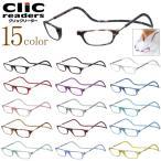 老眼鏡 正規品 クリックリーダー 火野正平さんでおなじみ首掛け磁石メガネ クリアーグレー