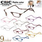 老眼鏡 首掛け 正規品 クリックリーダー 磁石 新色 マットカラータイプ