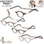 老眼鏡 クリックリーダー メトロ 磁石 おしゃれ メガネケース付 正規品 ブラウン